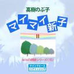 高樹のぶ子「マイマイ新子<2>」 - wisの朗読シリーズ(15)
