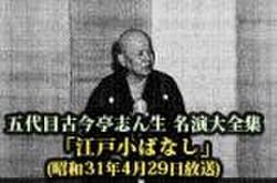 五代目古今亭志ん生 名演大全集(119)「江戸小ばなし」(昭和31年4月29日放送)