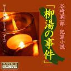 「柳湯の事件」谷崎潤一郎犯罪小説集<1> - wisの朗読シリーズ(17)