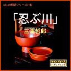 「忍ぶ川」 - wisの朗読シリーズ(18)