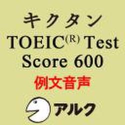 キクタンTOEIC Test Score600 例文音声【旧版】(アルク)