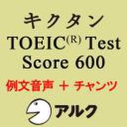 キクタンTOEIC Test Score600 例文+チャンツ音声【旧版】(アルク)