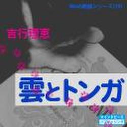 「雲とトンガ」 - wisの朗読シリーズ(19)