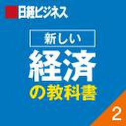 日経ビジネス・新しい経済の教科書vol.2 早稲田大学ビジネススクール教授 内田和成氏