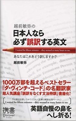 越前敏弥の日本人なら必ず誤訳する英文