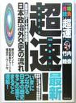 超速!日本政治外交史の流れ
