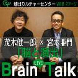 「脳と演出」 茂木健一郎×宮本亜門 Brain LIVE Talk