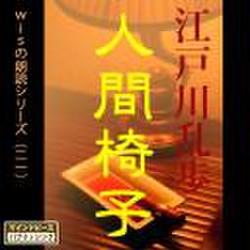 人間椅子 - wisの朗読シリーズ(21)