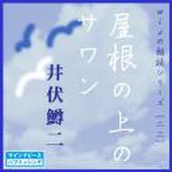 屋根の上のサワン - wisの朗読シリーズ(22)