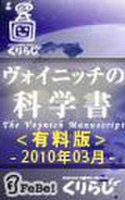 ヴォイニッチの科学書 有料版 2010年3月
