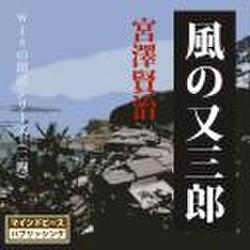 風の又三郎 - wisの朗読シリーズ(24)