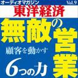 オーディオマガジン東洋経済 Vol.9 無敵の営業 顧客を動かす6つの力