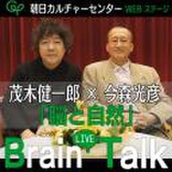 「脳と自然」 茂木健一郎×今森光彦 Brain LIVE Talk
