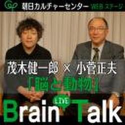 「脳と動物」 茂木健一郎×小菅正夫 Brain LIVE Talk