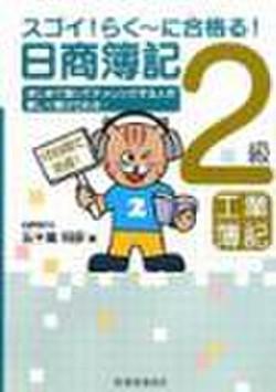 スゴイ!らく~に合格(うか)る!日商簿記2級 工業簿記