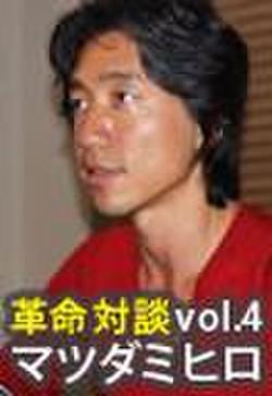 上田渉の革命対談第4回 マツダミヒロ×上田渉「質問革命」の書影