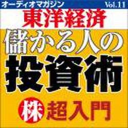 オーディオマガジン東洋経済 Vol.11 儲かる人の投資術 株・超入門
