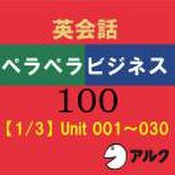 英会話ペラペラビジネス100【1/3】 Unit001~030(アルク)