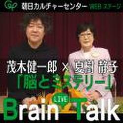 「脳とミステリー」 茂木健一郎×夏樹静子 Brain LIVE Talk