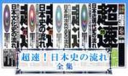 超速日本史の歴史 全集の書影