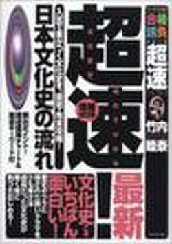 超速!最新日本文化史の流れ―入試で差がつく文化史を、最短・完全攻略!