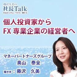 『個人投資家からFX専業企業の経営者へ』(株式会社マネーパートナーズグループ)| 藤沢久美の社長Talk