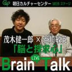 「脳と探求心」 茂木健一郎×益川敏英 Brain LIVE Talk