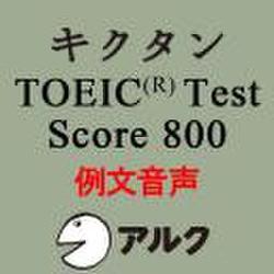 キクタンTOEIC Test Score800 例文音声【旧版】(アルク)