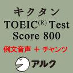 キクタンTOEIC Test Score800 例文+チャンツ音声【旧版】(アルク)
