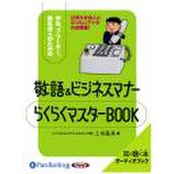 敬語&ビジネスマナー らくらくマスターBOOK
