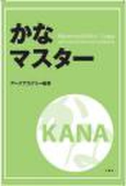 かなマスターMastering KANA in 12days with pronunciation and vocabulary