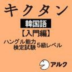 キクタン韓国語【入門編】 【アルク/旧版(2010年4月発行)に対応】