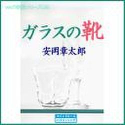 「ガラスの靴」 - wisの朗読シリーズ(26)