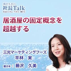 『居酒屋の固定概念を超越する』(株式会社三光マーケティングフーズ)  藤沢久美の社長Talk