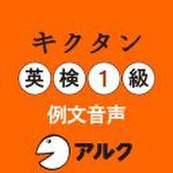 キクタン英検1級 例文音声(アルク)
