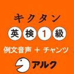 キクタン英検1級 例文+チャンツ音声(アルク)