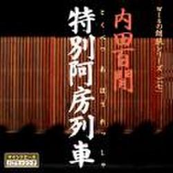 「特別阿房列車」 - wisの朗読シリーズ(27)