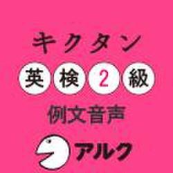キクタン英検2級 例文音声(アルク)