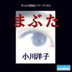 「まぶた」 - wisの朗読シリーズ(32)