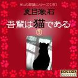 「吾輩は猫である(1)」 - wisの朗読シリーズ(31)