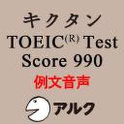 キクタンTOEIC Test Score990 例文音声【旧版】(アルク)