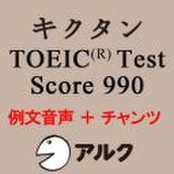 キクタンTOEIC Test Score990 例文+チャンツ音声【旧版】(アルク)