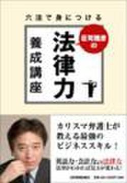 六法で身につける 荘司雅彦の法律力養成講座