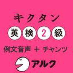 キクタン英検2級 例文+チャンツ音声(アルク)