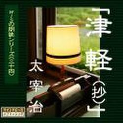 「津軽(抄)」 - wisの朗読シリーズ(34)
