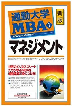通勤大学MBA<1>マネジメント