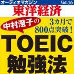 オーディオマガジン東洋経済 Vol.16 中村澄子の 3カ月で800点突破!TOEIC勉強法