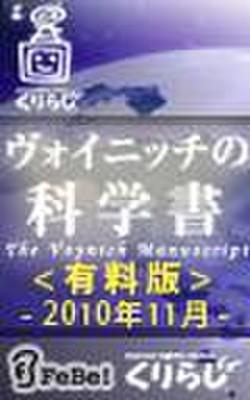 ヴォイニッチの科学書 有料版 2010年11月