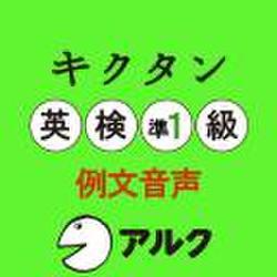 キクタン英検準1級 例文音声(アルク)
