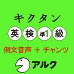 キクタン英検準1級 例文+チャンツ音声(アルク)